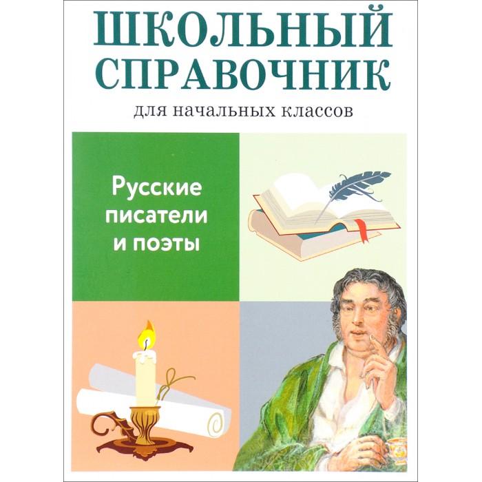 Обучающие книги Стрекоза Школьный справочник для начальных классов Русские писатели и поэты