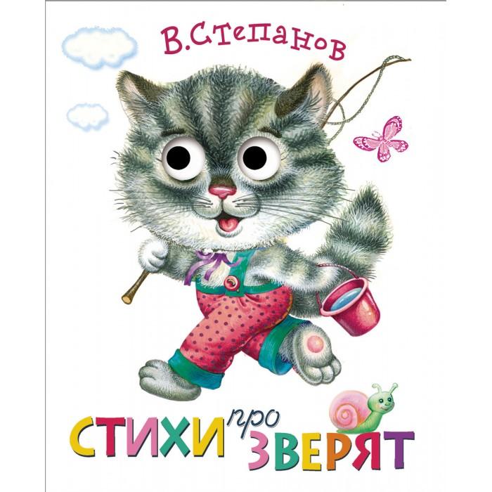Книжки-картонки Стрекоза Книжка с глазками. Стихи про зверят григорьева а ред про зверят