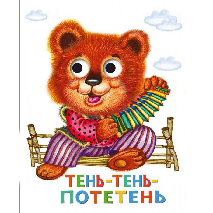 Книжки-картонки Стрекоза Книжка с глазками Тень-тень-потетень
