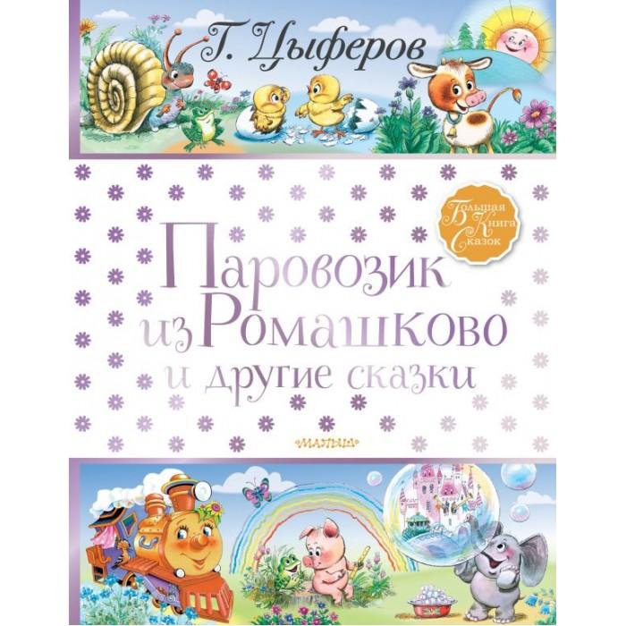 Купить Художественные книги, Издательство АСТ Паровозик из Ромашково и другие сказки