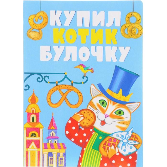 Книжки-картонки Стрекоза Книжки на картоне Купил котик булочку