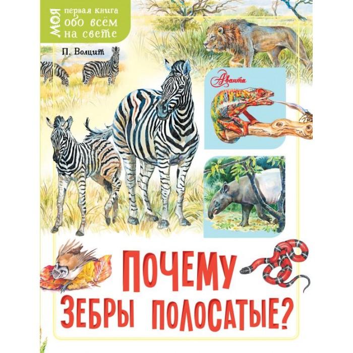 Энциклопедии Издательство АСТ Почему зебры полосатые?