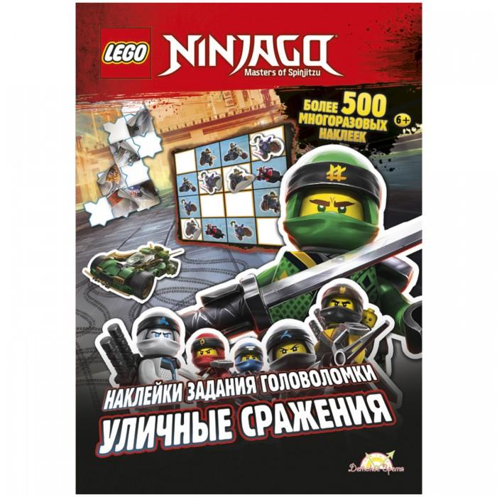 Книжки с наклейками Lego Ninjago Книга Уличные сражения