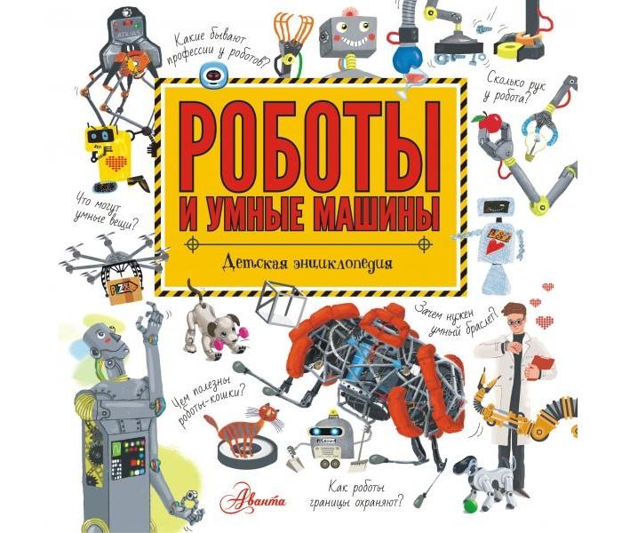 Энциклопедии Издательство АСТ Роботы и умные машины