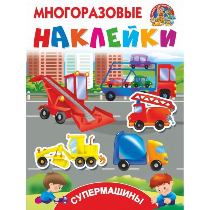 Книжки с наклейками Издательство АСТ Супермашины