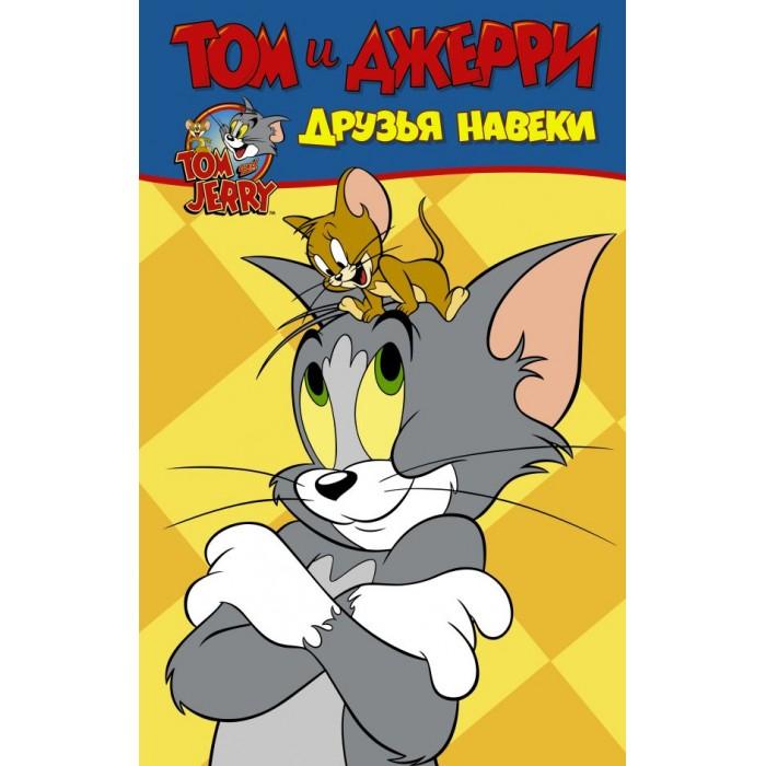 Издательство АСТ Том и Джерри Друзья навеки
