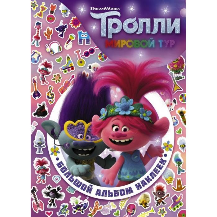 Книжки с наклейками Издательство АСТ Тролли 2 Большой альбом наклеек