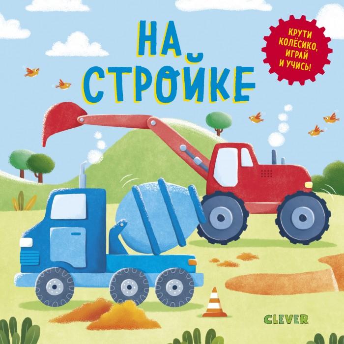 Фото - Книжки-картонки Clever Умные колёсики На стройке издательство clever книжки картонки я учусь говорить транспорт симон к clever