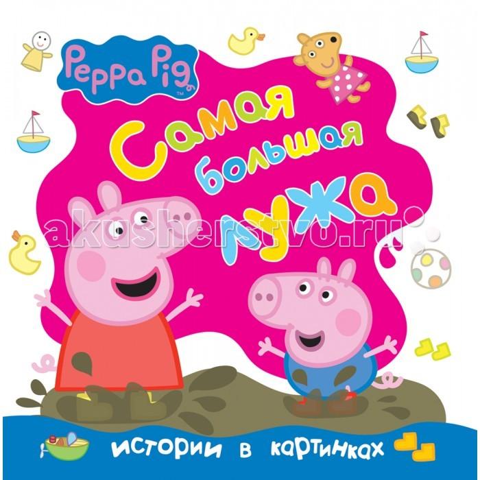 Книжки-картонки Свинка Пеппа (Peppa Pig) Книжка Свинка Пеппа Самая большая лужа gene therapy for breast cancer treatment