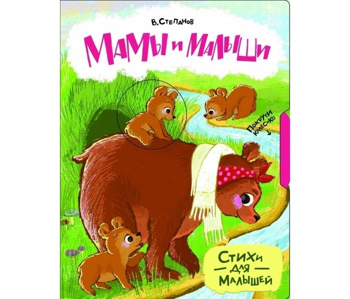 Развивающие книжки Стрекоза Покрути колёсико Мамы и малыши мозаика синтез покрути колёсико кто где живет