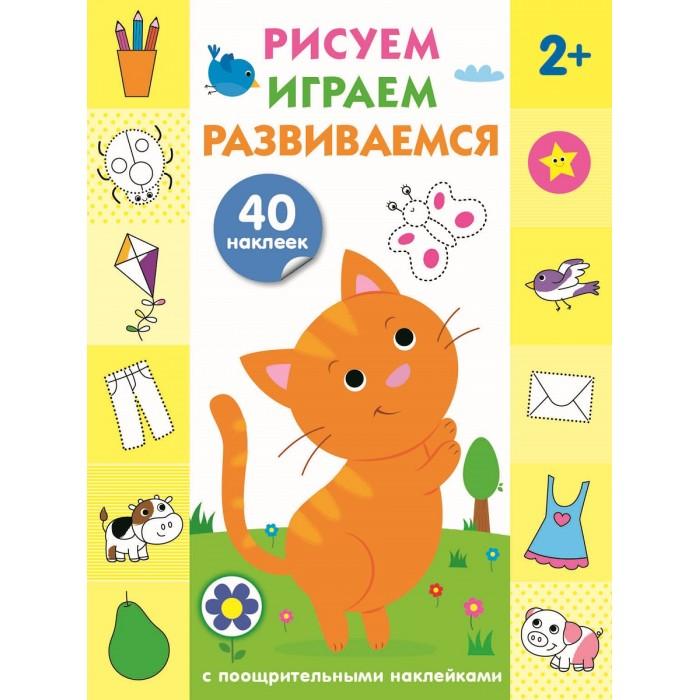 Развивающие книжки Стрекоза Рисуем, играем, развиваемся Выпуск 1 рисуем играем развиваемся выпуск 2 40 наклеек