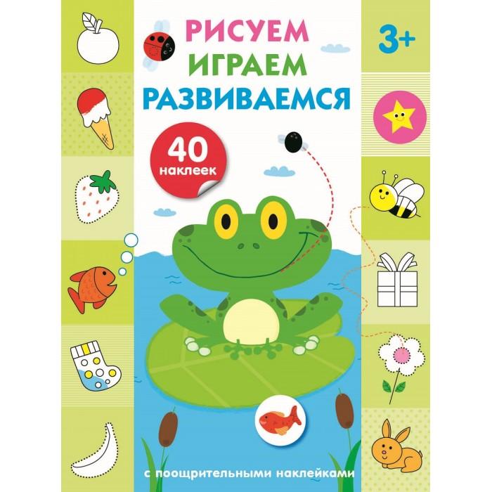 Развивающие книжки Стрекоза Рисуем, играем, развиваемся Выпуск 2 рисуем играем развиваемся выпуск 2 40 наклеек