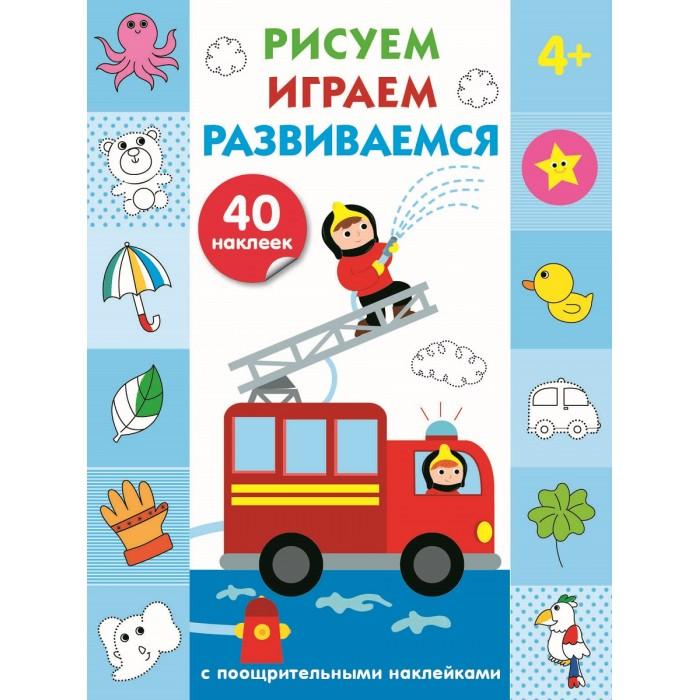 Развивающие книжки Стрекоза Рисуем, играем, развиваемся Выпуск 3 рисуем играем развиваемся выпуск 2 40 наклеек