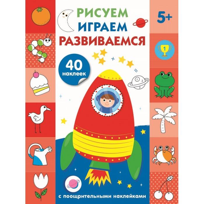 Развивающие книжки Стрекоза Рисуем, играем, развиваемся Выпуск 4 рисуем играем развиваемся выпуск 2 40 наклеек