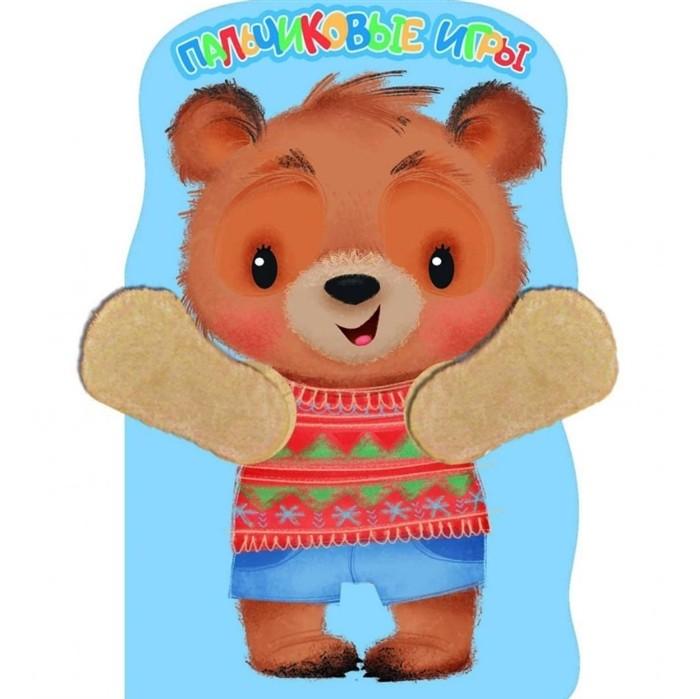Книжки-игрушки Стрекоза Пальчиковые игры Медвежонок