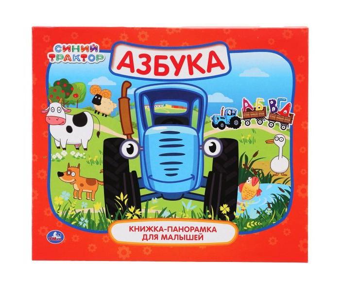 Книжки-панорамки Умка Книжка-панорамка Азбука Синий трактор книжки панорамки умка книжка панорамка теремок