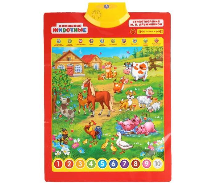 Умка М. Дружинина Говорящий плакат домашние животные