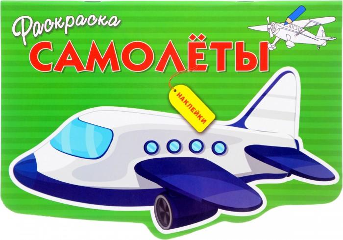 Раскраски Стрекоза с наклейками Самолеты