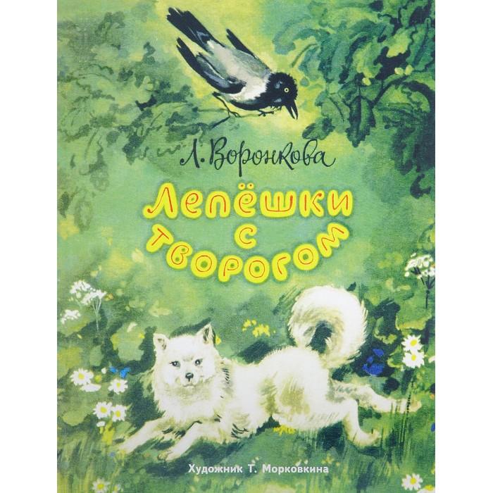 Книжки-картонки Стрекоза Раскладушка на картоне Лепешки с творогом волжский пекарь слойка с творогом 80 г