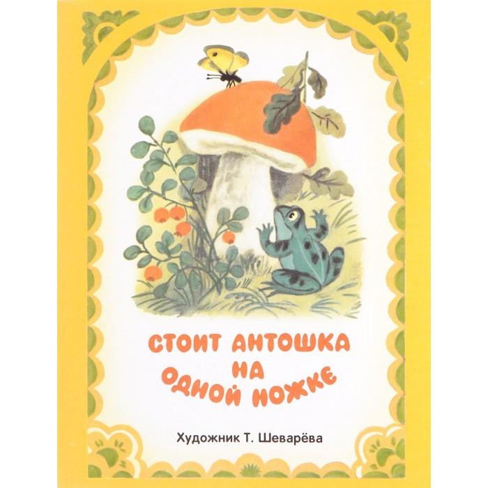 Книжки-картонки Стрекоза Раскладушка на картоне Стоит Антошка на одной ножке