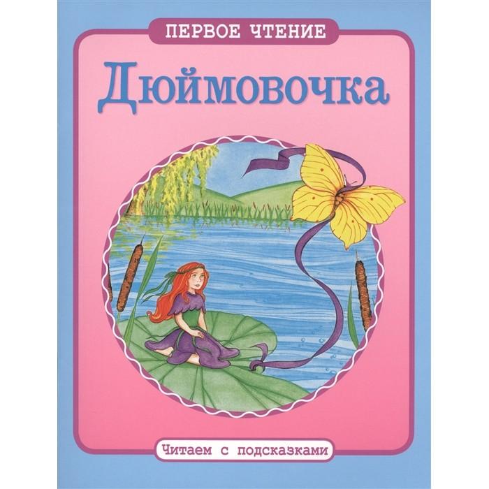 Художественные книги Стрекоза Первое чтение Читаем с подсказками Дюймовочка