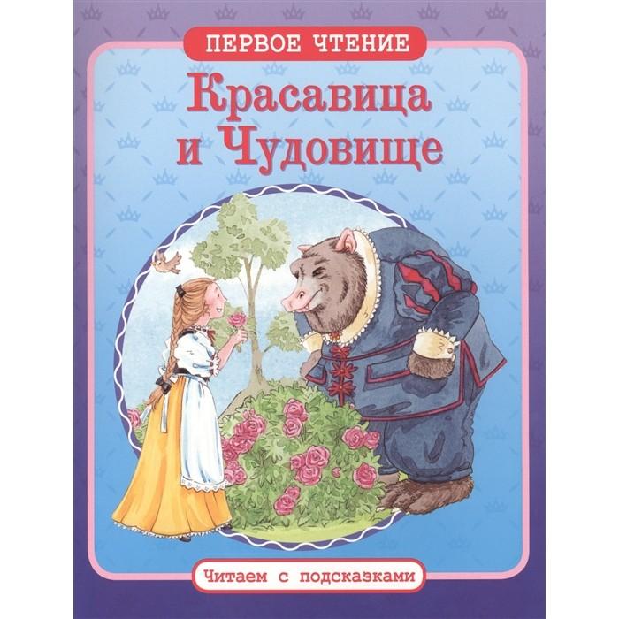 Художественные книги Стрекоза Первое чтение Красавица и Чудовище