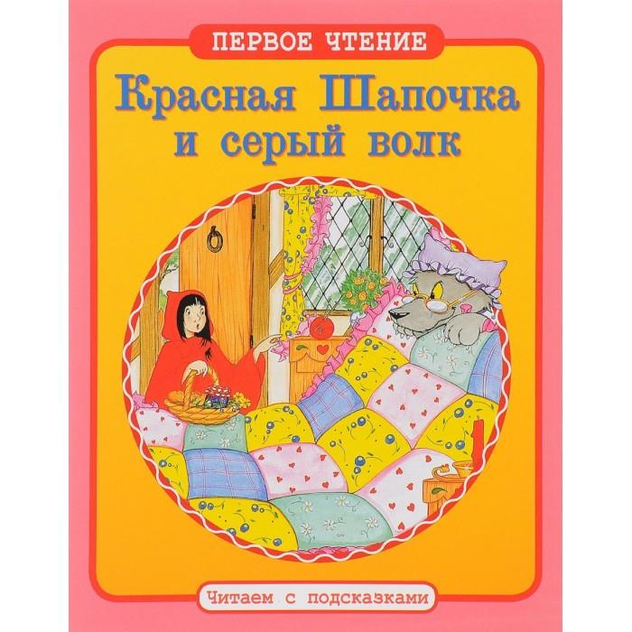 Художественные книги Стрекоза Первое чтение Красная Шапочка и серый волк