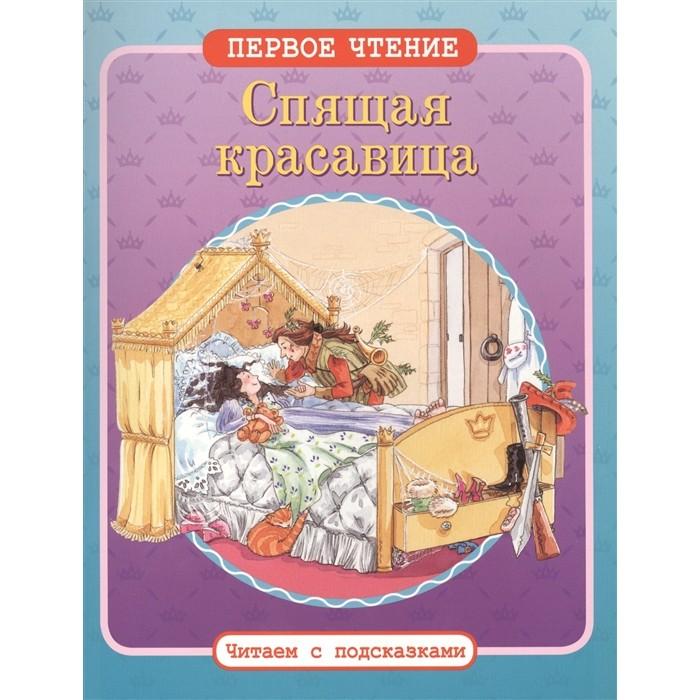 Художественные книги Стрекоза Первое чтение Спящая красавица
