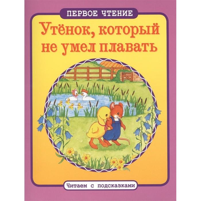 Художественные книги Стрекоза Первое чтение Утенок, который не умел плавать