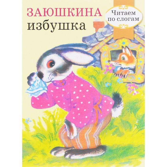 шестакова и ред заюшкина избушка Обучающие книги Стрекоза Читаем по слогам Заюшкина избушка