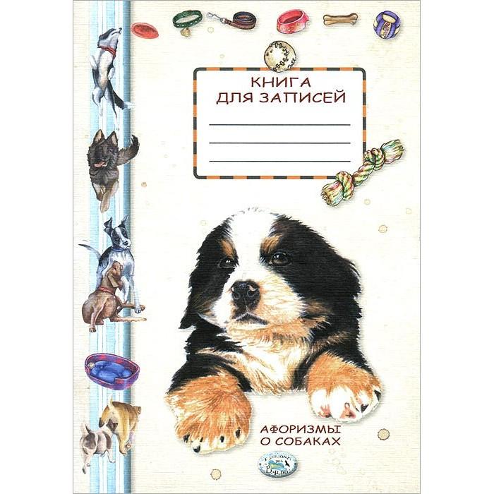 Канцелярия Стрекоза Книга для записей Афоризмы о собаках