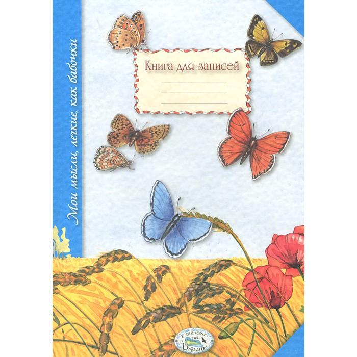 Канцелярия Стрекоза Книга для записей Мои мысли, легкие, как бабочки