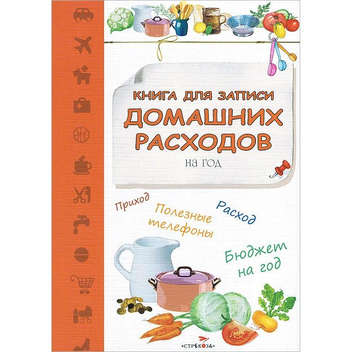 Канцелярия Стрекоза Книга для записи домашних расходов на год Кухня