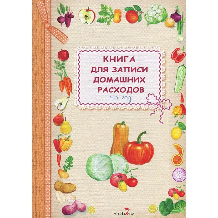 Канцелярия Стрекоза Книга для записи домашних расходов на год Овощи