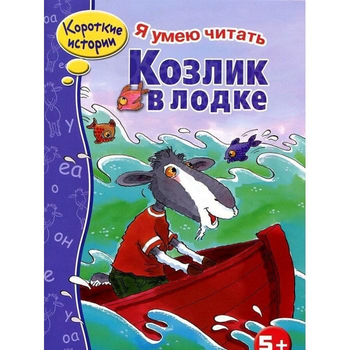 Художественные книги Стрекоза Я умею читать Козлик в лодке