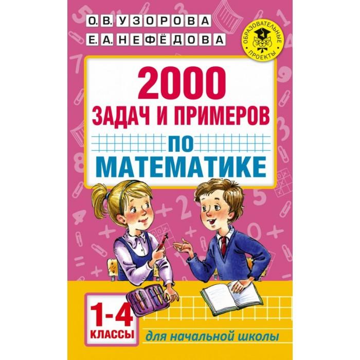 Раннее развитие Издательство АСТ Книга 2000 задач и примеров по математике. 1-4 классы отсутствует правила по математике 1 4 классы