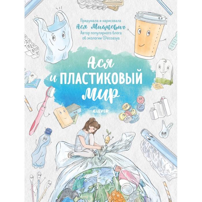 Clever Книга Ася и пластиковый мир