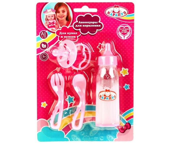 Куклы и одежда для кукол Карапуз Набор аксессуаров для пупсов и кукол (4 предмета) набор аксессуаров карапуз для пупса 3 предмета bae01 s ru розовый