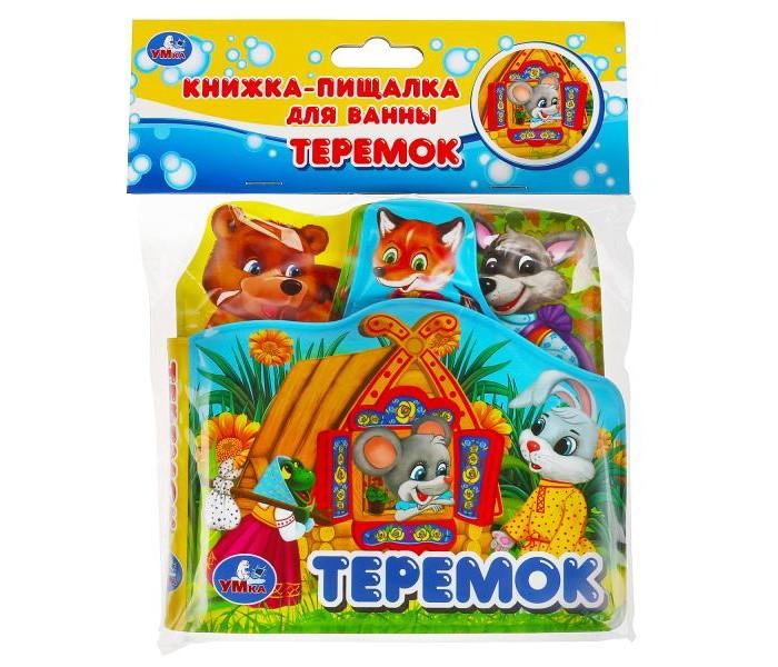 Фото - Игрушки для ванны Умка Книжка-пищалка с закладками для ванны Теремок умка книжка пищалка для ванны транспорт
