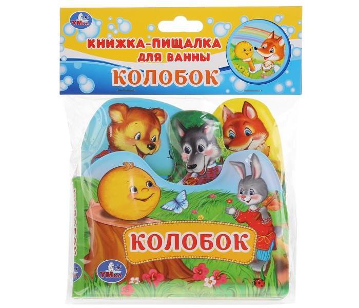 Фото - Игрушки для ванны Умка Книжка-пищалка с закладками для ванны Колобок игрушки для ванны умка книга пищалка для ванны с закладками домашние животные