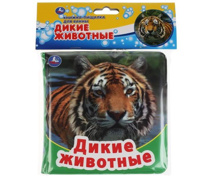 Фото - Игрушки для ванны Умка Книжка-пищалка для ванны Дикие животные умка книжка для ванны книжка пищалка с закладками домашние животные