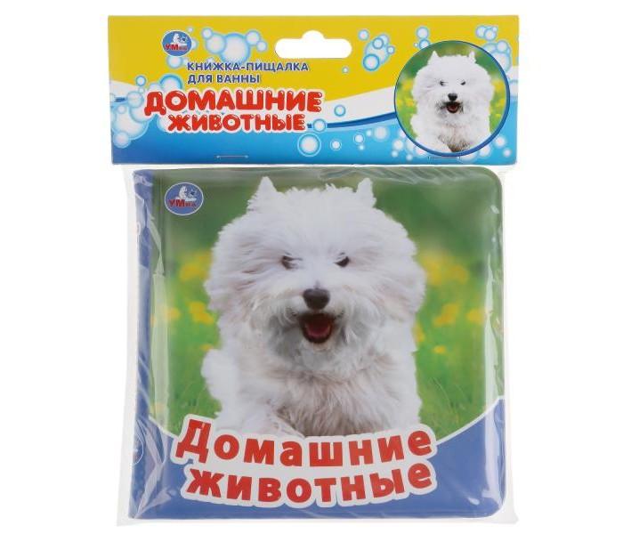 Фото - Игрушки для ванны Умка Книжка с пищалкой для ванны Домашние животные умка книжка для ванны книжка пищалка с закладками домашние животные