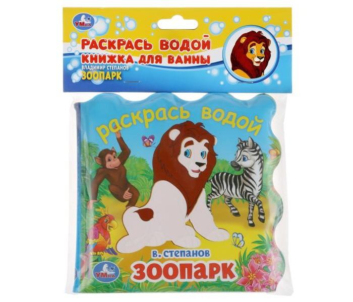 Фото - Игрушки для ванны Умка В.Степанов Книжка для ванны-раскрась водой Зоопарк дружинина м машинки книжка для ванны раскрась водой