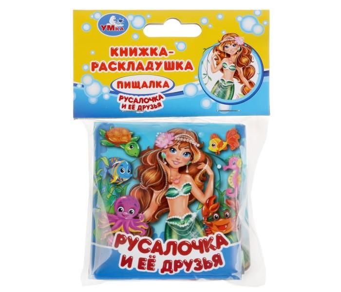 Фото - Игрушки для ванны Умка Книжка-раскладушка с пищалкой для ванны Русалочка и её друзья игрушки для ванны умка в степанов книга раскладушка для ванны домашние животные