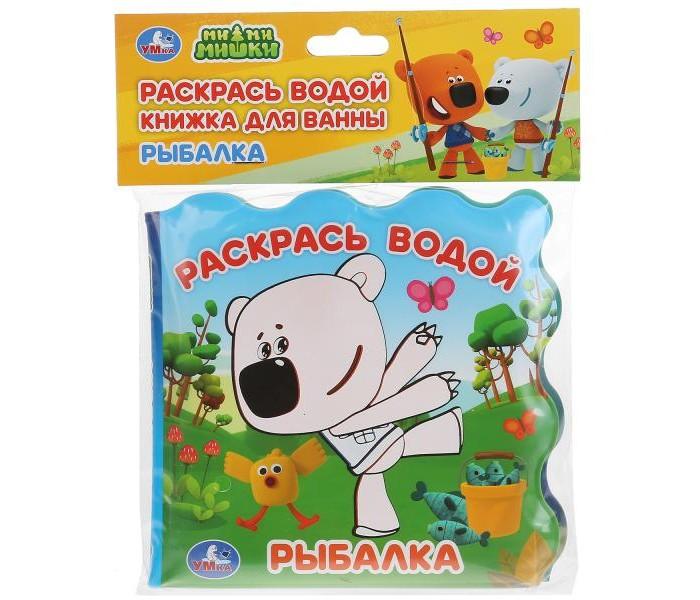 Фото - Игрушки для ванны Умка Книжка для ванны Ми-Ми-Мишки Рыбалка игрушки для ванны умка книжка раскладушка для ванны любимые герои