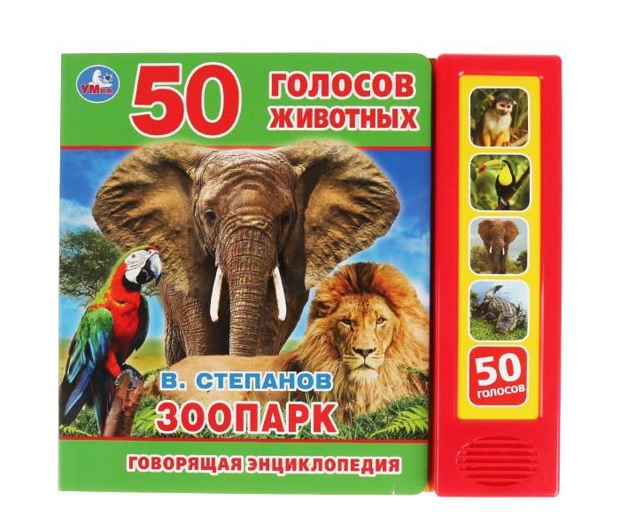 Говорящие книжки Умка В. Степанов Говорящая энциклопедия Зоопарк 50 голосов животных