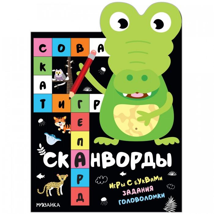 Развивающие книжки Мозаика-Синтез Сканворды Животные