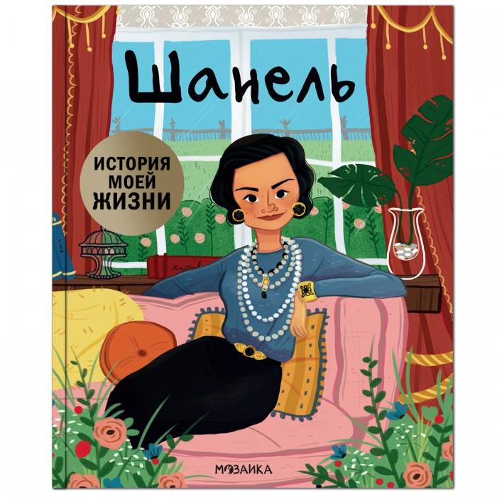 Обучающие книги Мозаика-Синтез История моей жизни Шанель