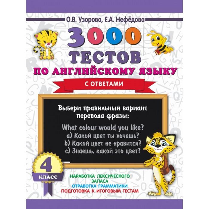 Раннее развитие Издательство АСТ 3000 тестов по английскому языку 4 класс о в акимова международный экзамен по английскому языку устный ответ