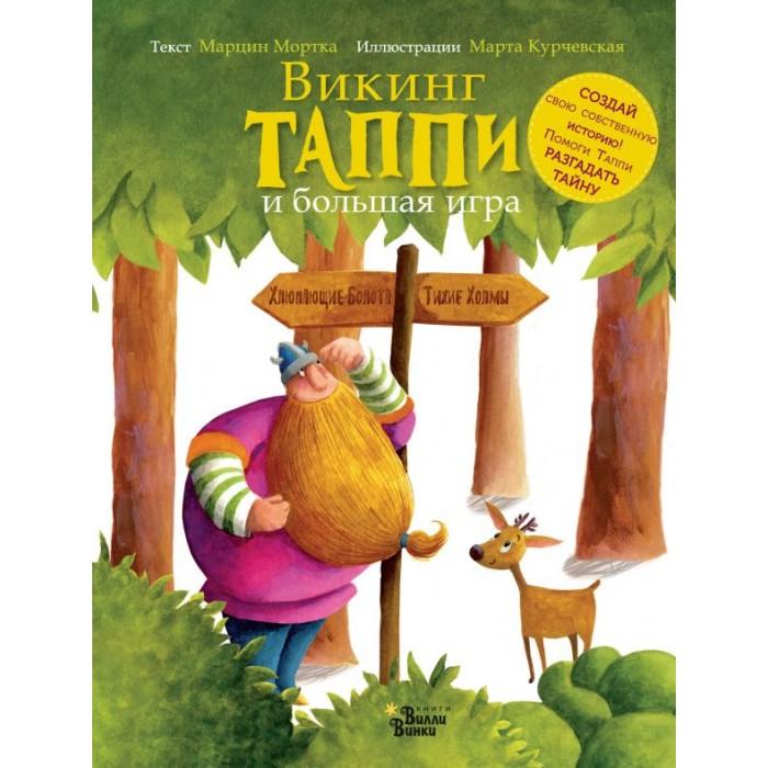 Купить Художественные книги, Издательство АСТ Книга Викинг Таппи и большая игра